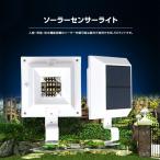 ソーラーセンサーライト 人感センサー ソーラーライト LEDライト 高所取り付け可能 自動点灯 太陽光発電 防水 屋外 玄関 庭 防犯 ◇CHI-DS-PIR6