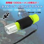 ダイビング LEDハンディライト マリンスポーツ アウトドア CREE社製LED 1000ルーメン 高輝度LED ◇CHI-XML-T6