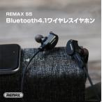 REMAX S5 Bluetooth4.1ワイヤレスイヤホン スポーツ Bluetooth ヘッドセット ワイヤレス ステレオイヤホン HD高音質 USB充電 ◇CHI-RB-S5