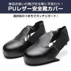 ショッピング安全靴 安全靴カバー PUレザー つま先保護カバー 作業靴カバー 工場靴 ◇CHI-TA-IWE
