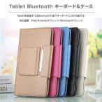 タブレット用 Bluetoothキーボード&ケース iPad Android ケース タブレットカバー ブルートゥースキーボード スリープモード 起動モード ◇CHI-HXX-CASE