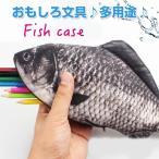 おもしろ文具 魚のペンケース 筆箱 小物入れ 化粧品入れ 鉛筆入れ リアルな魚 フィッシュケース 釣り道具入れ ゆうパケットで送料無料 ◇CHI-HJ-YD11