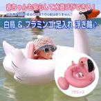 幼児用 足つき浮き輪 白鳥 フラミンゴ ベビー用 プール 海水浴 幼児期 厚手 可愛い 目立つ ピンク 白 ベビースイム  夏用品 ◇CHI-JFYQ