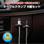 ケーブルクランプ 8個セット カーケーブルクリップ カーケーブルオーガナイザー ケーブルホルダー パソコン 整理 収納 ゆうパケットで送料無料 ◇CHI-DM-003