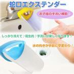 お子様手洗い補助 蛇口エクステンダー 洗面台、シンクで手が洗いやすくなる 水の向きを変える 一人で洗える カラフル 取付簡単 洗いやすい ◇CHI-KQ-DSC