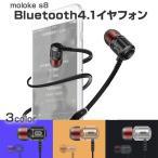 moloke s8 Bluetooth4.1イヤフォン ヘッドセット ブルートゥース 高音質 両耳 スポーツ ジム ランニング 通話 音楽 ワイヤレス iphone Android ◇CHI-KYL-S8