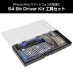 54Bit Driver Kit 工具セット iPhone iPad スマートフォンの修理に 多機能ドライバー 星型ドライバー ◇CHI-MT-TT-54BIT