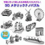 本格的! 3D メタリックナノモデル 立体 パズル コレクション こだわり ディティール メタル 建造物 乗り物 ミニチュア ゆうパケットで送料無料 CHI-ZOYO-42B