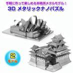 本格的! 3D メタリックナノモデル 立体 パズル コレクション こだわり ディティール メタル 建造物 乗り物 プレゼント ミニチュアモデル ◇CHI-ZOYO-42C