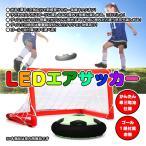 LED 発光 エア サッカー ゴール 1組 付属 空気 の力で 浮く 滑る 安全 室内 スポーツ 運動 ホバー ディスク ◇CHI-789-19C