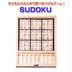 SUDOKU 数独 木製 パズル ナンバープレイス ナンプレ 推理ゲーム 卓上ゲーム 9ブロック キッズ 子供 教育玩具 おもちゃ 大人 ボードゲーム ◇CHI-ZC024