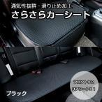 Yahoo!Chic通気性抜群 サラサラカーシート 運転席 助手席 リアシート セット ◇CHI-TT-032