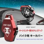 SPIRIT BEAST バイク キーカバー キーシリンダー周りをドレスアップ 鍵 スペアキー ゆうパケットで送料無料 ◇CHI-SB-L1