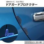 ドアガード プロテクター シリコン エッジガード 車のキズ防止 凹み防止 ドアの保護に ゆうパケットで送料無料 ◇CHI-3R-DRPROTECT
