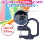 デジタルキャリパー 0.01mm ハンドル付き inch インチ mm ミリメートル 外径 厚み 測る 測定 高精度 測定器 ◇CHI-SYNTEK-100