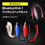 Bluetooth4.1 ワイヤレスヘッドセット 方耳 ブルートゥース イヤホン ハンズフリー 軽量 USB充電 ペアリング ハイスピード ◇CHI-BLUE-X6