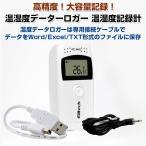 温湿度データーロガー 温度 湿度 記録計 高感度センサー デジタル LCDディスプレイ ◇CHI-RC-4HC
