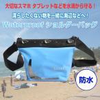 ショッピングプールバッグ ウォータープルーフ ショルダーバッグ プール 海水浴 防水バッグ ソフトバッグ ◇CHI-L-619C