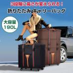 折りたたみ キャリーバッグ 荷物旅行用バッグ スーツケース キャリーケース 長距離旅行用 5輪 キャスター 拡張バッグ 撥水加工 ◇CHI-T-1601