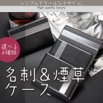 名刺入 カードケース タバコ入れ シガレットケース PU革製 普段使い お洒落 ブラック ゆうパケットで送料無料 ◇CHI-BOBO-03