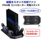 PS4用 縦置き冷却ファン付きスタンド コントローラー充電可能 プレイステーション4 コンソール用 デュアルショック4 ◇CHI-PS4-STAND