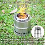 アウトドア 薪ストーブ キャンプ キャンプファイヤー 軽量 コンパクト ウッド クッキング ピクニック ◇CHI-MC-JD-A