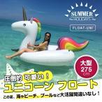 浮き輪 うきわ ユニコーン フロート 海水浴 ビーチ リゾート プール 大型 楽しい 面白い ユニーク SNS 遊び心 ゆったり 軽量 安定 持ち運び 275cm CHI-FLOAT-UNI