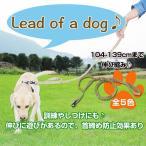 犬用訓練ロープ 収縮リード 首締め防止効果 お散歩 しつけ 大型 中型 耐久性 柔軟性 ゆうパケットで送料無料 ◇CHI-LEASH2155