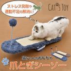 猫の爪とぎ シーソータイプ ツメとぎ つめとぎ ネコ