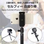 値下げセール中♪ アクションカメラ スマホ対応 防水 自撮り棒 Gopro SJCAM iPhone クリップボード アダプタ 三脚 カメラ アクセサリ SNS CHI-SJ-GP20