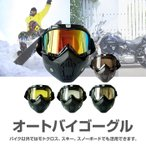 ショッピングゴーグル オートバイゴーグル スキーゴーグル スノーボードゴーグル モトクロスゴーグル コンパクト 汗 吸水 スポンジ ヘッドバンド 柔軟性 豊富な5色 ◇CHI-CG03