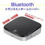 ショッピングbluetooth Bluetooth トランスミッター レシーバー 受信機+送信機 3.5mmオーディオデバイス TV CSRチップ搭載 V4.1 高音質 ワイヤレス USB ◇CHI-BTI-029