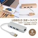 USBハブ USB3.0対応 高速3ポート LANアダプタ付き バスパワー コンパクト アルミニウムハブ Windows-Mac-OS対応 ゆうパケットで送料無料◇CHI-DM-HE81C