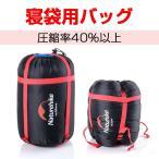圧縮袋 軽量コンプレッションバッグ カバー 小さい コンパクト キャンプ アウトドア 小物収納 便利 小さくなる 寝袋 ゆうパケットで送料無料 ◇CHI-NH60A060-C