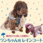 犬用 レインコート ワンちゃん カッパ クリア 透明 雨 ペット服 フード付き 超小型犬 小型犬 中型犬用 ポンチョ式 ゆうパケットで送料無料 ◇CHI-DOG-RACOAT