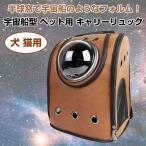 宇宙船型 ペット用 キャリーリュック カプセル ショルダーバッグ 犬 バックパック ゲージ 大型商材 ◇CHI-CBW-TA01