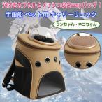 宇宙船 ペット用 キャリーリュック 宇宙カプセル ショルダーバッグ 犬 猫 バックパック ゲージ 大型商材 ◇CHI-CBW-TE05