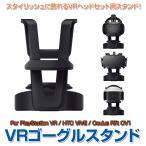 VRスタンド PSVR ショーケース VRメガネスタンド VRゴーグルスタンド VRイヤホンスタンド For PlayStation VR HTC Vive Oculus Rift CV1 ◇CHI-FOX-VRSTAND