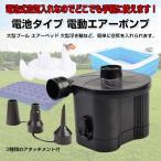 エアーポンプ 電池タイプ 3種類 アタッチメント 電動ポンプ 空気入れ 簡単 便利 エア マット プール 浮き輪 夏用品 ◇CHI-JL-HS-418