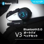 ショッピングbluetooth Bluetooth3.0 オートバイ ヘッドセット ヘルメット ヘッドセット フルフェイス オープンフェイス 騒音制御技術 防水 音楽再生 通話 ◇CHI-VIMOTO-V3