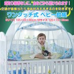 ワンタッチ式 ベビー蚊帳 ベッド ドーム蚊帳 底面付き 虫除け 虫刺され防止 虫よけ ◇CHI-BB-BEDKY