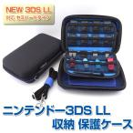 Newニンテンドー3DSLL 保護 収納 ケース セミハード 3DS 3DSLL DSi 軽量 防水 耐久性 SDカード ゲームカートリッジ ◇CHI-GH1515