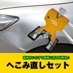 車 へこみ直し セット リペア バキューム DIY ◇CHI-S-19