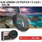 SJCAM SJ6 LEGEND 専用 UVプロテクターフィルター UV Filter キャップ レンズ 保護 直径40.5mm ゆうパケットで送料無料 ◇CHI-SJ6-UV