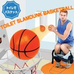 トイレでバスケットボール TOILET SLAMDUNK BASKETBALL ミニバスケットボール おもちゃ おもしろグッズ ◇CHI-GBT04