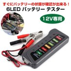 12V 6LED バッテリー テスター 車 バイク オルタネーター チェッカー 診断 充電 カー用品 ◇CHI-T16897
