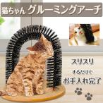 グルーミング アーチ ブラシ 猫 取り外し可能 毛づくろい お手入れ 処理 簡単 マッサージ 猫ブラシ 爪とぎ ◇CHI-CAT-ARCH