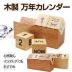 卓上 万年 カレンダー 木製 木 万年暦 大人 おしゃれ インテリア 天然木 ナチュラル ウッド ◇CHI-FJJS-C1