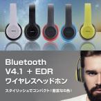 Bluetooth V4.1+EDR ワイヤレス ヘッドフォン ヘッドセット イヤフォン 音楽再生 電話応答 Micro SDメモリカードサポート 3.5mmケーブル対応 ◇CHI-EP-P47