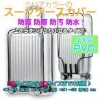 ╦╔┐х е╣б╝е─е▒б╝е╣ еле╨б╝ PVC е╙е╦б╝еы ╦╔╕ю ╦╔▒°еще▓е├е╕еле╨б╝ епеъев ╬╣╣╘ ╜╨─е длд╓д╗дые┐еде╫ ╜¤длдщдт╝щдъд▐д╣ б■CHI-A10-4-001